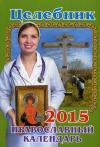 Календарь православный на 2015 год Целебник