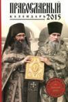 Календарь православный на 2015 год Евангельские чтения на каждый день