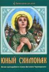 Юный схимонах. Житие прп. отрока Боголепа Черноярского
