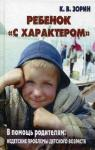 Ребенок с