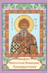 Акафист святителю Спиридону Тримифунтскому (Братство Тихвинской иконы Б.М)