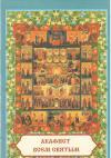 Акафист всем святым (Братство Тихвинской иконы Б.М)
