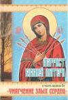Акафист Божией Матери в честь иконы Ее Умягчение злых сердец