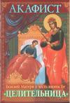 Акафист Божией Матери в честь иконы Ее Целительница