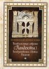 Всеобъемлющее собрание (Пандекты) Богодухновенных Святых Писаний