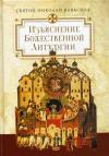 Изъяснение Божественной литургии (Сибирская Благозвонница)