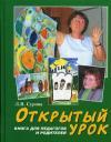 Открытый урок. Книга для педагогов и родителей