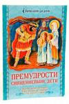 Премудрости священнейшие дети. Житие святых мучениц Веры, Надежды, Любви и матери их Софии