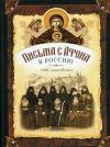 Письма с Афона в Россию (XIX— начало XX века)