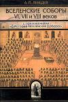 Вселенские соборы VI, VII и VIII веков. С приложением Истории Вселенских соборов