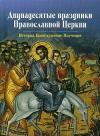 Двунадесятые праздники Православной Церкви
