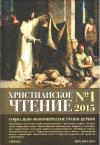 Христианское чтение №12015
