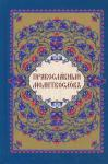 Православный молитвослов на цс (СТСЛ)