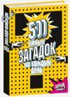 500 умных загадок на каждый день (мягк. пер)