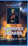 Адмирал Ушаков. Флотоводец и святой