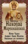 Святитель Николай Мирликийский: житие, чудеса, акафист, молитвы. Информация для паломников