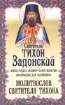 Святитель Тихон Задонский: житие, чудеса, акафист, молитвы. Информация для паломников