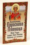 Великомученица Параскева Пятница: житие, чудеса, акафист, молитвы. Информация для паломников