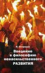 Введение в философию ненасильственного развития