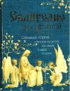 Евангелие для детей (Оранта)
