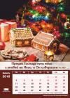 Календарь на 2016 год. Большой формат, 12 листов (Библейская лига Сибири)