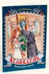 Великдень: Пасхальная сказка