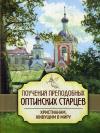 Поучения преподобных Оптинских старцев христианам, живущим в миру