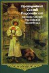 Преподобный Сергий Радонежский, великославный Российский чудотворец