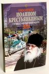 Календарь православный на 2016 год Год с отцом Иоанном Крестьянкиным