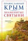 Православный Крым. Знаменитые святыни