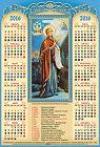 Календарь на 2016 год (А2) Образ Боголюбивой Пресвятой Богородицы