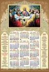 Календарь на 2016 год (А2)