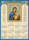 Календарь на 2016 год (А3) Образ Божией Матери Неувядаемый Цвет