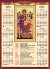 Календарь на 2016 год (А3) Образ Божией Матери Всецарица