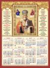 Календарь на 2016 год (А3)