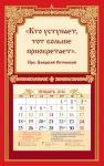 Мини-календарь с отр. блоком на 2016 год