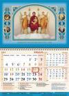 Календарь квартальный на 2016 год Пресвятая Богородице, моли Бога о нас!