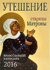 Календарь православный на 2016 год Утешение старицы Матроны