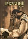 Календарь православный на 2016 год Евангельские чтения на каждый день