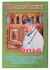 Календарь православный на 2016 год Целебник