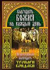 Календарь православный на 2016 год Благодать Божия на каждый день: тропари и кондаки