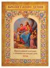 Календарь православный на 2016 год Воспитание души