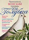 Женский православный календарь на 2016 год. Голубка