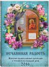 Женский православный календарь на 2016 год. Нечаянная радость