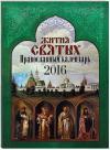 Православный календарь на 2016 год «Жития святых»