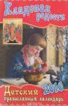 Детский православный календарь на 2016 год. «Кладовая радости».