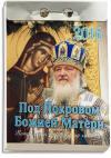 Православный отрывной календарь на 2016 год Под Покровом Божией Матери!