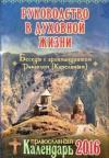 Православный календарь на 2016 год. Руководство к духовной жизни