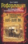 Чедвик О. Реформация. Противостояние католиков и протестантов в Западной Европе XVI-XVII вв