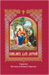 Библия для детей. Сюжеты Ветхого и Нового Завета